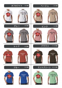 配信用くまもんTシャツイメージ (1)-2
